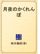 月夜のかくれんぼ(青空文庫)