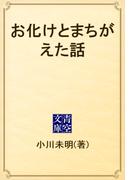 お化けとまちがえた話(青空文庫)