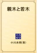 親木と若木(青空文庫)
