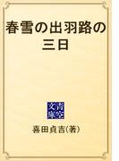 春雪の出羽路の三日(青空文庫)