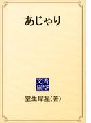 あじゃり(青空文庫)
