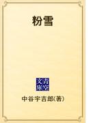 粉雪(青空文庫)