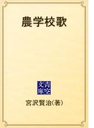 農学校歌(青空文庫)