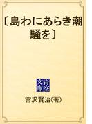 〔島わにあらき潮騒を〕(青空文庫)