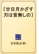 〔廿日月かざす刃は音無しの〕(青空文庫)