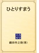 ひとりすまう(青空文庫)