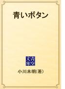 青いボタン(青空文庫)