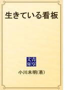 生きている看板(青空文庫)
