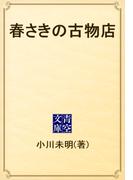 春さきの古物店(青空文庫)