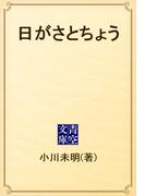 日がさとちょう(青空文庫)