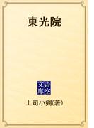 東光院(青空文庫)