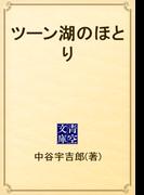 ツーン湖のほとり(青空文庫)