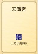 天満宮(青空文庫)