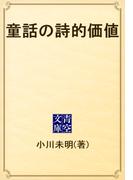 童話の詩的価値(青空文庫)