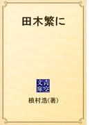 田木繁に(青空文庫)