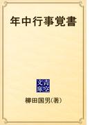 年中行事覚書(青空文庫)