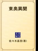 東奥異聞(青空文庫)