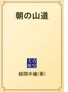 朝の山道(青空文庫)