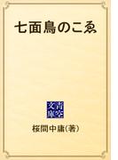 七面鳥のこゑ(青空文庫)