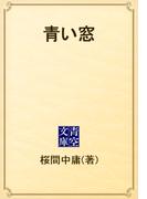 青い窓(青空文庫)