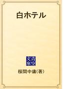 白ホテル(青空文庫)