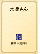 水兵さん(青空文庫)