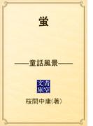 蛍 ――童話風景――(青空文庫)