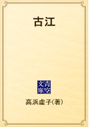 古江(青空文庫)