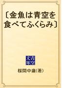 〔金魚は青空を食べてふくらみ〕(青空文庫)