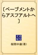 〔ペーブメントからアスフアルトへ〕(青空文庫)