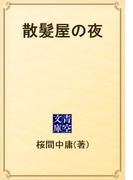 散髪屋の夜(青空文庫)