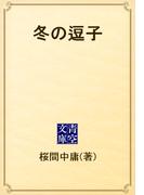 冬の逗子(青空文庫)