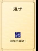 逗子(青空文庫)