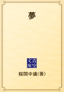 夢(青空文庫)