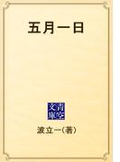 五月一日(青空文庫)
