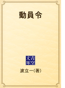 動員令(青空文庫)