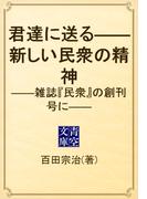 君達に送る――新しい民衆の精神 ――雑誌『民衆』の創刊号に――(青空文庫)