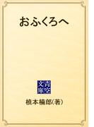 おふくろへ(青空文庫)