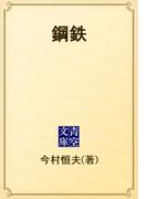 鋼鉄(青空文庫)