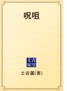 呪咀(青空文庫)