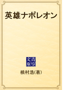 英雄ナポレオン(青空文庫)