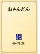 おさんどん(青空文庫)