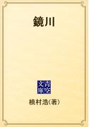 鏡川(青空文庫)