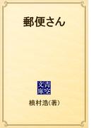 郵便さん(青空文庫)
