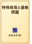 特殊部落と通婚問題(青空文庫)