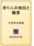 来り人の地位と職業 平民申付候事(青空文庫)
