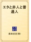エタと非人と普通人(青空文庫)