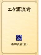 エタ源流考(青空文庫)