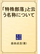 「特殊部落」と云う名称について(青空文庫)