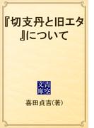 『切支丹と旧エタ』について(青空文庫)